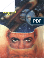 Devta Part 23 by Mohiuddin Nawab - Zemtime.com