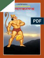 डिजिटल सुन्दरकाण्ड .pdf