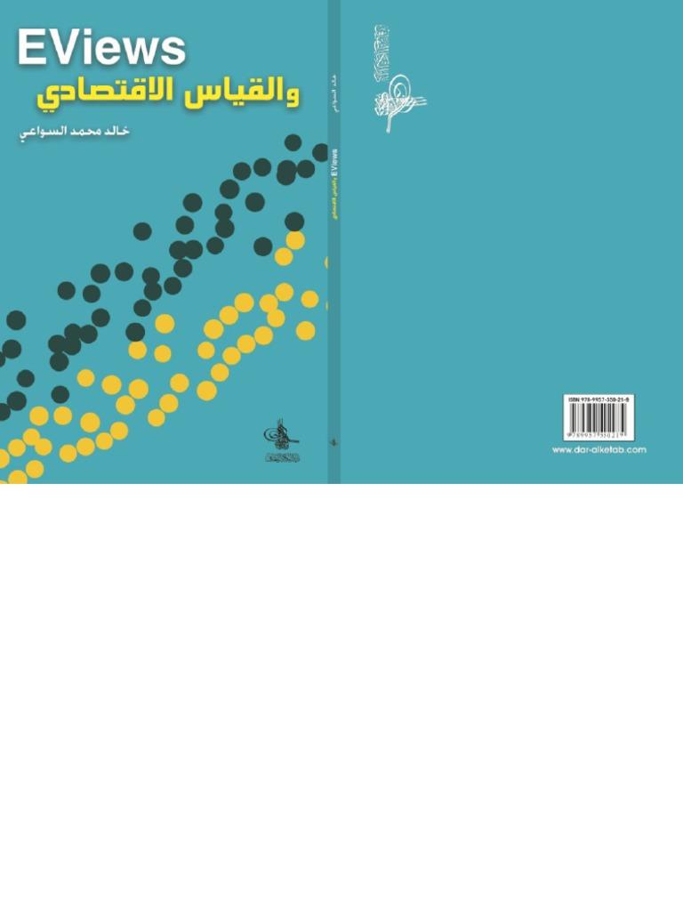 كتاب EVIEWS والقياس الاقتصادي للدكتور خالد محمد السواعي