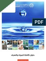 AlMadadd Catalog PRE v2