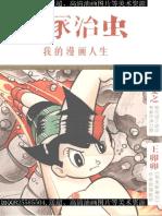 我的漫画人生.pdf