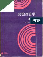 实验语音学概要 [吴宗济 林茂灿 1989].pdf