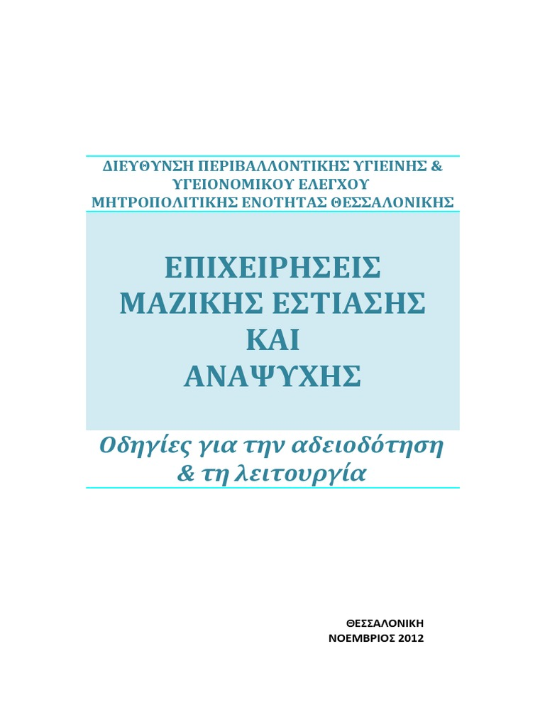8a543bc2098 Επιχειρήσεις Μαζικής Εστίασης.pdf