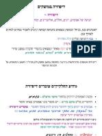 תכונות_מכניות_7.pdf
