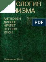 Антология кинизма.pdf