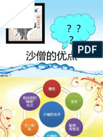 西游记-沙僧.pptx