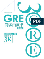 《GRE白皮书》.pdf