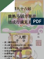 西游记第98回.pptx