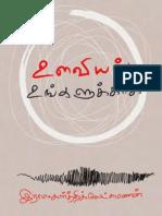 ULAVIAYL (Www.tamilpdfbooks.com)