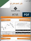 البورصة المصرية تقرير التحليل الفنى من شركة عربية اون لاين ليوم الاثنين 28-8-2017