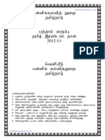 Class 10 Tamil I and II Special Guide 2012 2013