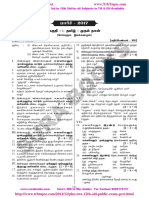 1071 12 March 2017 Exam Question and Answer Key Tamil 1st Paper 2nd Paper