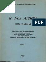 Μυρσίνη  Κλεάνθους- Παπαδημητρίου - ΓΙΑ ΤΟΝ  FREINET