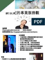 106.09.06-新世紀的專業服務觀--詹翔霖副教授