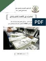 مقياس الاقتصاد النقدي والمالي المعمق.pdf