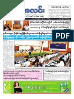 Myanma Alinn Daily_ 29 August 2017 Newpapers.pdf