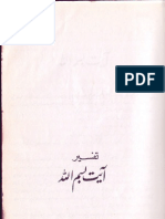 Tafsir Bismillah by Hamiduddin Farahi