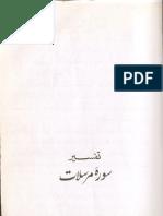 Tafsir Surah Mursalat by Hamiduddin Farahi
