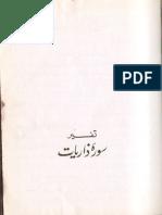 Tafsir Surah Zariyat by Hamiduddin Farahi