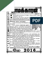 tamil_may-2016(1).pdf