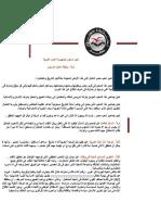 دستور 2005.pdf