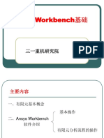 Ansys Workbench基础