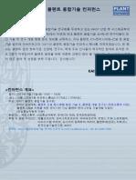 2017_플랜트_융합기술_컨퍼런스
