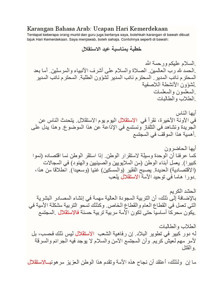 Karangan Bahasa Arab Hari Kemerdekaan