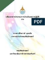 แฟ้มเอกสารประกอบการประเมินผลการปฏิบัติงาน.docx