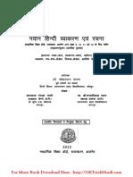 हिन्दी व्याकरण की पुस्तक ( For More Book - www.gktrickhindi.com )