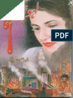 Lahoo Phir Tapka by Anwar Ahsan Siddique