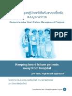 2014CMU HF Clinic.pdf