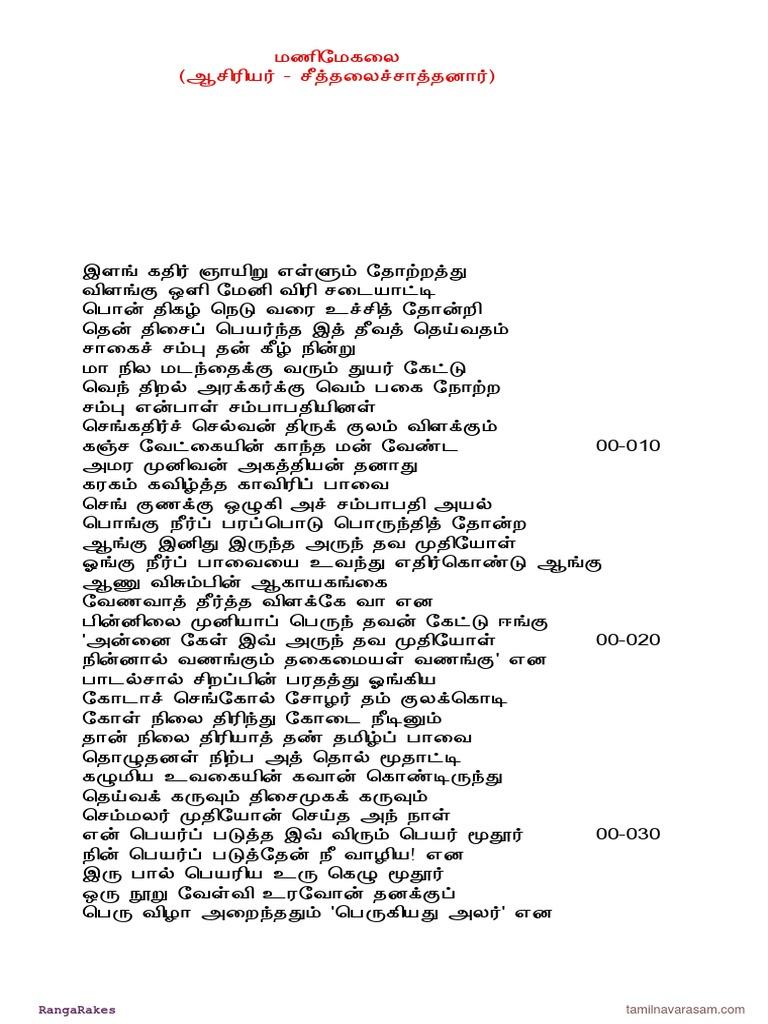 Manimegalai pdf | Latin Script | Western Calligraphy