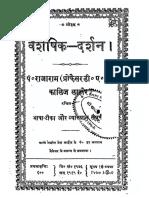 Vaisheshik.Darshan.by.Pandit.Rajaram.pdf