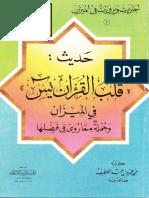 nbhuy_alhadith_alnajdi_549.pdf
