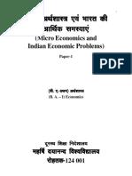 Micro Economic Ba Hindi