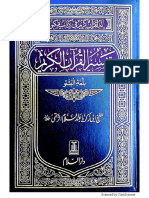 Pashto Quran Tafseer by Sheikh Abu Zakariya Rustami