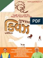 GQ Praveshika-2017.pdf