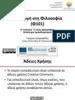 Φ101_02 Τι Είναι Φιλοσοφία