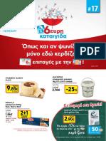 ab-basilopoulos-prosfores-fylladio-31-08-2017.pdf