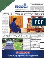 Myanma Alinn Daily_ 31 August 2017 Newpapers.pdf