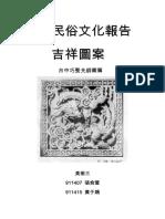 台灣民俗文化報告_吉祥圖案
