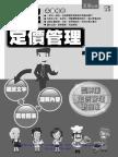 1FW5 圖解定價管理