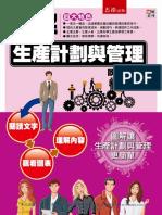 1FW7 圖解生產計劃與管理
