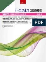 1HA1 Panel-data迴歸模型:Stata在廣義時間序列的應用