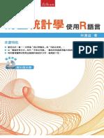 1HA7 財金統計學:使用R語言