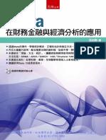 1HA8 Stata在財務金融與經濟分析的應用