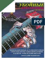 Dave Celentano Killer Pentatonics for Guitar 2001 RUS FINAL