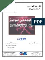 الحماية من الصواعق.pdf