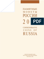 Commemorative Coins of Russia 2006